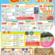リソル生命の森 (千葉県)『GWイベント2019』 情報