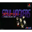 PS版『デビルサマナー ソウルハッカーズ』本日4月8日で20周年! 時代を先駆けたシナリオと魅力的なゲーム性を合わせ持つ名作RPG