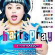 ミュージカル『ヘアスプレー』日本版、メインキャストにCrystal Kay、山口祐一郎ら
