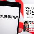 【書評】GHQに依頼され自国を貶め続ける「朝日新聞」の大ウソ