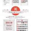 京都市・明和カレンダー株式会社は改元記念【令和元年カレンダー】を発売