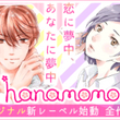 Renta!オリジナルの少女漫画レーベル『hanamomo』誕生!Renta!独占先行で週刊連載スタート