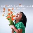 家族向け写真・動画共有アプリ「家族アルバム みてね」新機能「みてねプレミアム」を4月9日(火)より提供開始