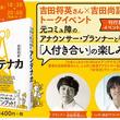 4月24日『仕事と人生がうまく回り出す「アンテナ力」著者吉田将英』刊行記念を、18時30分から三省堂書店池袋本店イベントスペースにて開催いたします。