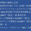 【セミナーご案内】拡散現象の基礎と応用 5月14日(火)開催 主催:(株)シーエムシー・リサーチ
