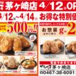 4月12日(金)神奈川県茅ケ崎市にからあげ専門店「からやま」がオープンします