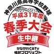 「神奈川県高等学校野球春季大会」の準決勝&決勝を県内のケーブルテレビ局全7社で 実況生中継