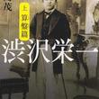 ドラッカーのいうような奇跡を日本の資本主義にもたらした渋沢栄一とはどのような人物であったか