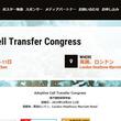 国際学会「Adoptive Cell Transfer Congress-養子細胞移植学会」(Global Engage Ltd.主催)の参加お申込み受付開始