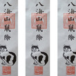 全国の猫好きさんに密かなブーム!八海山尊神社にある鼠除けのお札が可愛い♡