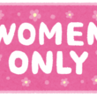 女性専用は「男性差別」だ!ネットでのリアルな声が話題に