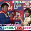 「ガンダム」有野晋哉vs「ハローキティ」高橋愛、一言物申す!