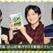 梶裕貴さん・下野紘さん・谷山紀章さんが母や子供視点でナレーション!「リケンのわかめスープ」9種類のWEB動画公開