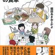 手塚治虫の元アシが綴る、仕事の裏側や食事情「手塚治虫アシスタントの食卓」