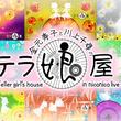 『金元寿子と川上千尋のテラ娘屋』春の朗読イベントのチケット一般発売開始