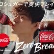 「コカ・コーラ ゼロ」3年ぶりのTVCMに菅田将暉さんが初登場!! 新TVCM『コカ・コーラ ゼロ Zero Break』篇 4月13日(土)から全国で放映開始