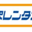 JR四国・駅レンタカー四国・タイムズ24が連携 四国の二次交通手段の充実に向け、カーシェアリング事業を推進