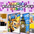 『スクエアピクト Block-a-Pix DELUXE』が4月18日に配信決定! 数字と同じサイズのブロックを作ってユニークな絵を完成させるパズルゲーム
