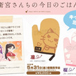 TVアニメ『衛宮さんちの今日のごはん』より、遠坂凛・間桐桜愛用のエプロンと同じデザインのキッチンミトンが登場!