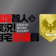 4月17日20時より高塚智人のゲーム実況番組「高塚智人の実況!自宅警備員」が生配信開始