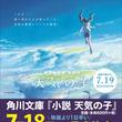 最新映画公開の前日に発売決定!!新海誠みずから執筆の『小説 天気の子』(角川文庫)