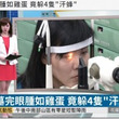 眼の中に4匹の生きた蜂 女性の涙を飲んでへばりつく(台湾)