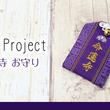 『東方Project』のお守り(命蓮寺)の受注を開始!!アニメ・漫画のオリジナルグッズを販売する「AMNIBUS」にて