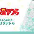 『うる星やつら』のラム&あたる クリアボトルの受注を開始!!アニメ・漫画のオリジナルグッズを販売する「AMNIBUS」にて