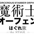 『魔術士オーフェン』TVアニメ化に続いて舞台化が決定!2019年8月・11月に2作連続上演