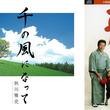 平成で最も売れた演歌・歌謡曲は秋川雅史のあの曲