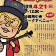 沖縄民謡ポップスの先駆者てるりんを祝う!沖縄県沖縄市で「コザ・てるりん祭」開催