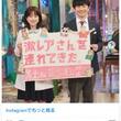 弘中綾香アナ、新装『激レアさん』で毒舌変わらずもまさかの返り討ち