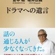 倉本聰「北の国から」誕生のきっかけとなった、北島三郎との出会い
