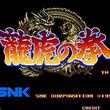 【覇王翔吼拳を使わざるを得ない】SNKの対戦格闘『龍虎の拳』シリーズ3作品のBGMを収録したサントラが6月26日発売