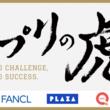 ファンケル・PLAZA・QVCジャパンがモバイルアプリを活用したマーケティング戦略について語るイベント『アプリの虎 Vol.4』 の開催が決定
