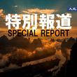 特別報道 − 「明白な使命」に目覚めたアメリカ 共産主義の末日は近い