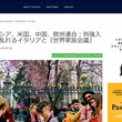 ロシア、米国、中国、欧州連合:列強入り乱れるイタリアと『世界家族会議』(Passione)