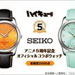 アニメ「ハイキュー!!」5周年記念のコラボ腕時計、烏野&青葉城西の2モデル