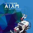 【アフレル】新テキスト「ロボットではじめるAI入門」を発売、プログラミング言語Pythonで基礎知識を身に付け、エッセンスを習得