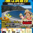 GW10連休は、大分県佐伯市蒲江で遊びつくせ!!ニンテンドースイッチなどが当たる「リアル宝探し」開催!