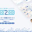 オーナー事前登録者数が7,800人を突破!個人間カーシェアサービス「GO2GO(ゴーツーゴー)」4月15日(月)よりアプリを公開!