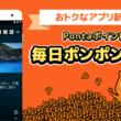 スマートフォンのロック画面でPontaポイントがたまる!「貯まるスクリーン × Ponta」アプリ、本日より提供開始