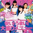 【平成振り返り−1997年】『もののけ姫』が大ヒット! ラーメン・スノボの人気が急上昇!