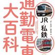 全国を走るJR・私鉄の通勤電車をコンパクトにまとめた電車カタログ『JR・私鉄 通勤電車大百科』刊行