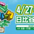 ニッポン放送×コードブックコラボレーション企画「新行アナと爽快フィットネス!」を、ニッポン放送主催の「ニッポン放送 ラジオパークin日比谷2019」にて、デジタルサイネージ&アプリ上で流します!