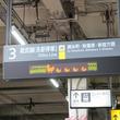 電光掲示板に、鳥の行列がトコトコと... 遊び心満点!西船橋駅の発車標が可愛いと話題に