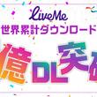 世界で1億ダウンロードを突破!ライブ動画配信アプリ「LiveMe」インターフェースを刷新し、世界のユーザーとゲーム対戦できる機能を追加