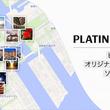 エリア案内を革新するオリジナルマップ作成ソリューション!場所と情報の視認性を飛躍的に高める「プラチナマップ」提供開始