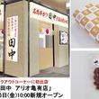 【新業態】惣菜テイクアウトコーナーに初出店 「串カツ田中 アリオ亀有店」が2019年4月26日(金)10:00から新規オープンいたします。