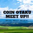 【2019年5月26日】投資初心者でもOK!コインオタクミートアップ @札幌